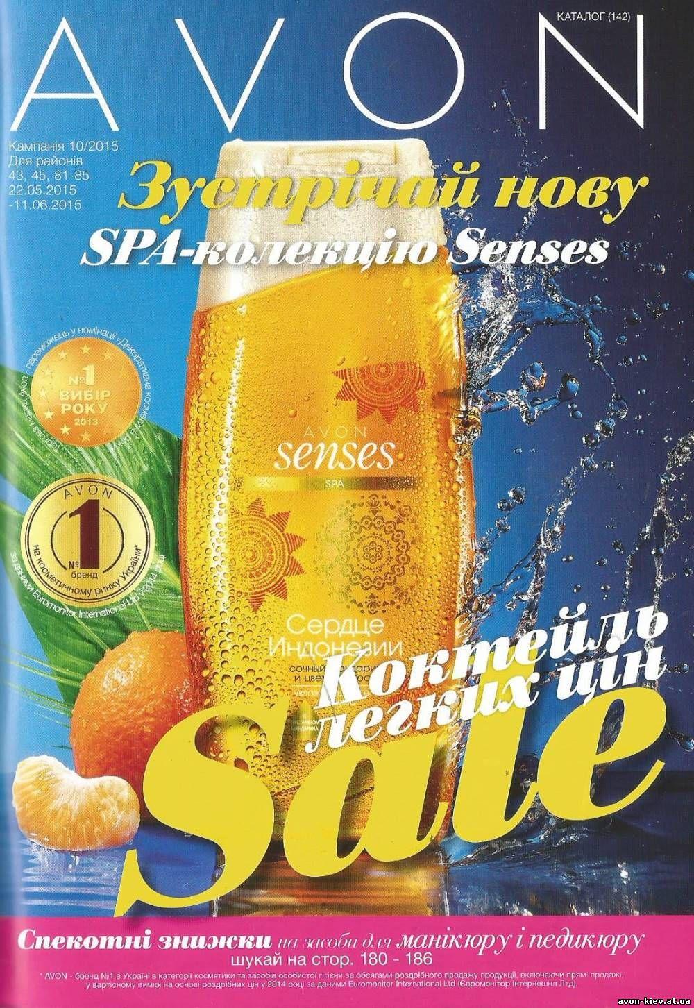 онлайн каталог эйвон 17 2015 украина смотреть онлайн