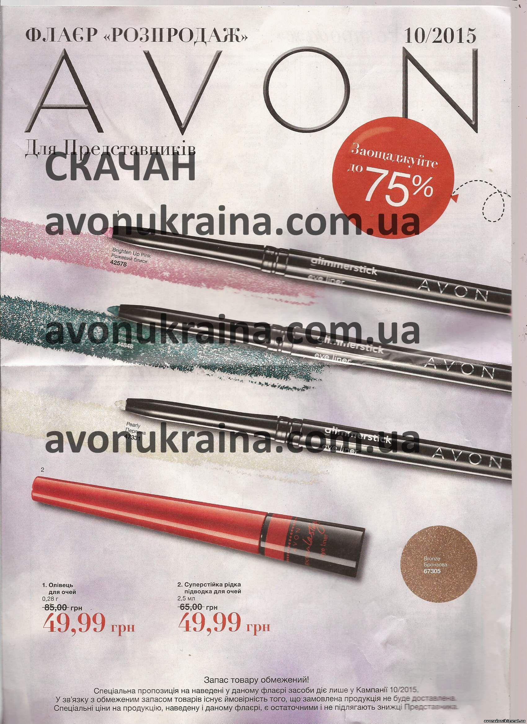 эйвон каталог 10 2013 смотреть онлайн распродажа: